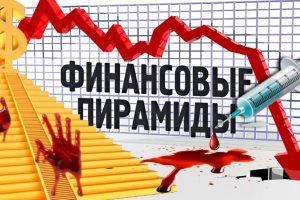 Финансовые пирамиды в Азербайджане все еще действуют