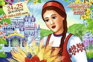 Московский Театр Доброй Сказки едет в Баку