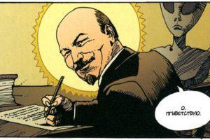 Ленина похищалиинопланетяне?