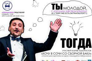 Очередной креативный сюрприз от азербайджанского КВН