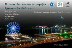 Баку ждут «Фотодни Грузии»