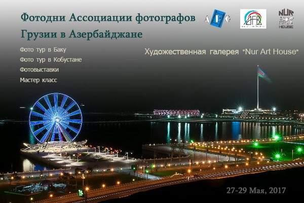 fotodni-gruziya
