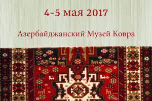 В Баку пройдет «День ковроткача»