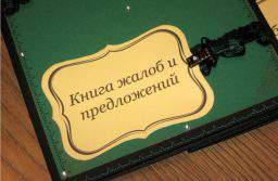 Книга жалоб — международный стандарт, который Азербайджану не нужен