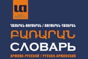 «Нежная гибкость» в армянском исполнении