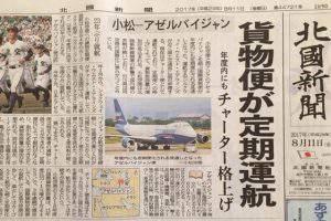 Японцы пишут о значении прямых авиарейсов из Азербайджана