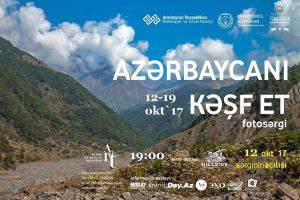 Самые живописные уголки Азербайджана на выставке