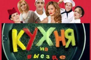 Российская «Кухня» в Баку