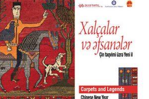 В Азербайджанском музее ковра открылась необычная выставка
