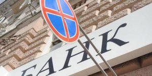 Прогноз: к 2020 году из 32 банков в Азербайджане могут остаться только 20