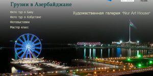 """Баку ждут """"Фотодни Грузии"""""""