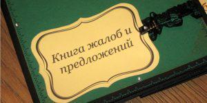 Книга жалоб - международный стандарт, который Азербайджану не нужен
