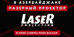 Первый лазерный кинопроектор в Азербайджане