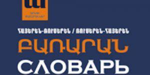 """""""Нежная гибкость"""" в армянском исполнении"""